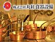 株式会社丸紅食器設備