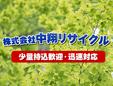株式会社中翔リサイクル