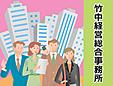 竹中経営総合事務所