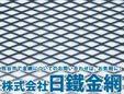 株式会社日鐵金網