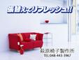 萩原椅子製作所
