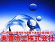 東豊冷工株式会社