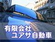 有限会社ユアサ自動車