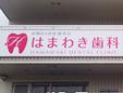 はまわき歯科(医療法人社団)