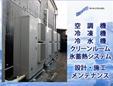 株式会社日本冷熱プラント
