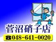 菅沼硝子店