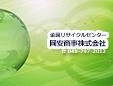 岡安商事株式会社