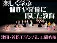 津田・若松モダンバレエ研究所
