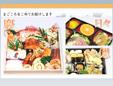 常磐食品株式会社/弁当センター