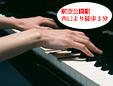 難波まり子ピアノ教室