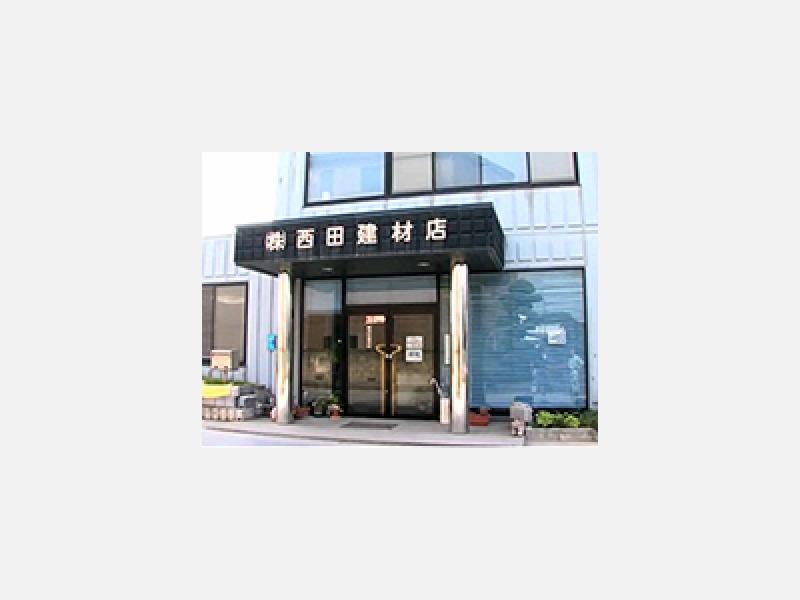 株式会社西田建材店