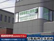 菅野税理士事務所