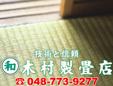 木村製畳店