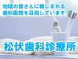 松伏歯科診療所