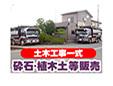 株式会社齋藤土木建材