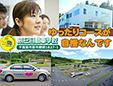 辰巳自動車学校