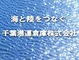 千葉港運倉庫株式会社