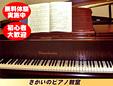さかいのピアノ教室