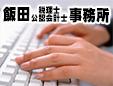 飯田明税理士事務所
