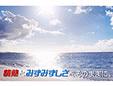 株式会社銚洋陸運