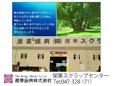 産業振興株式会社関東スクラップセンター