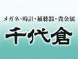 株式会社千代倉本店