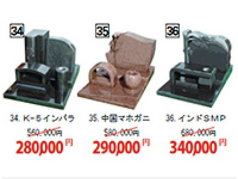 株式会社アート石材