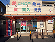 丸一/八幡店