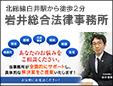 岩井総合法律事務所