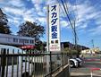 岡田自動車鈑金工場