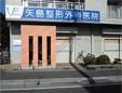 矢島整形外科医院