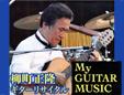 エチュード・ギター研究所