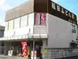 飯田ふとん店