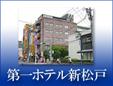 第一ホテル新松戸