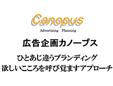 広告企画カノープス
