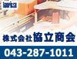 株式会社協立商会関東支店千葉営業所