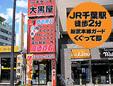 チケット大黒屋千葉駅弁天口店