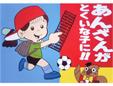株式会社辻分珠算学院