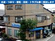 房総メンテナンス株式会社