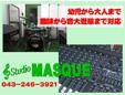 スタジオマスク