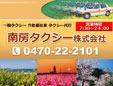 南房タクシー株式会社