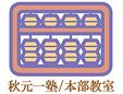 秋元一塾/本部教室