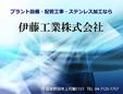 伊藤工業株式会社