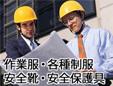 東京作業用品株式会社