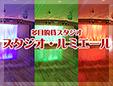 スタジオ・ルミエール