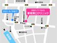 新宿東口クリニック