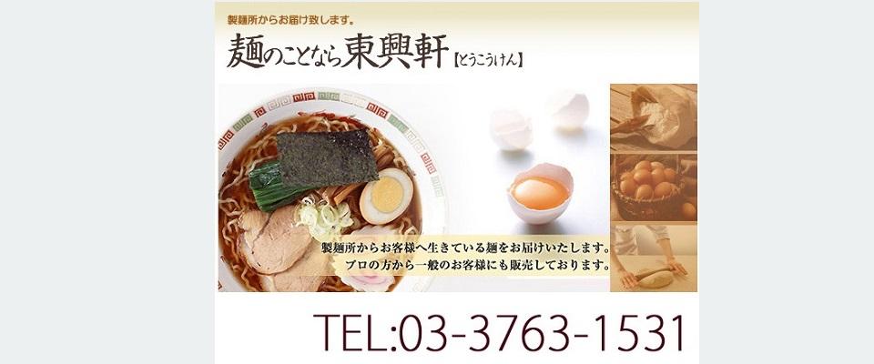 株式会社東興軒製麺場