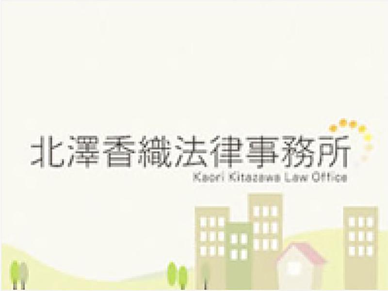 北澤香織法律事務所
