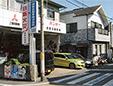 須賀自動車株式会社