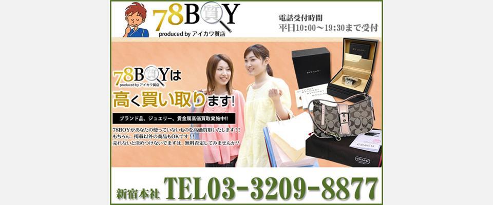 株式会社アイカワ質店新宿本店